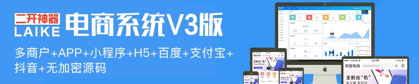 来客电商V3