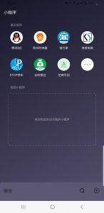 腾讯QQ小程序