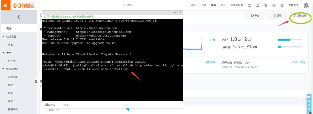 [宝塔版] 如何搭建一个微信小程序开源商城?