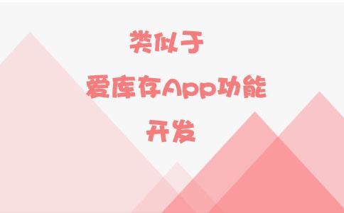 类似于爱库存App功能开发