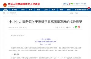 中共中央 国务院关于推进贸易高质量发展得指导意见