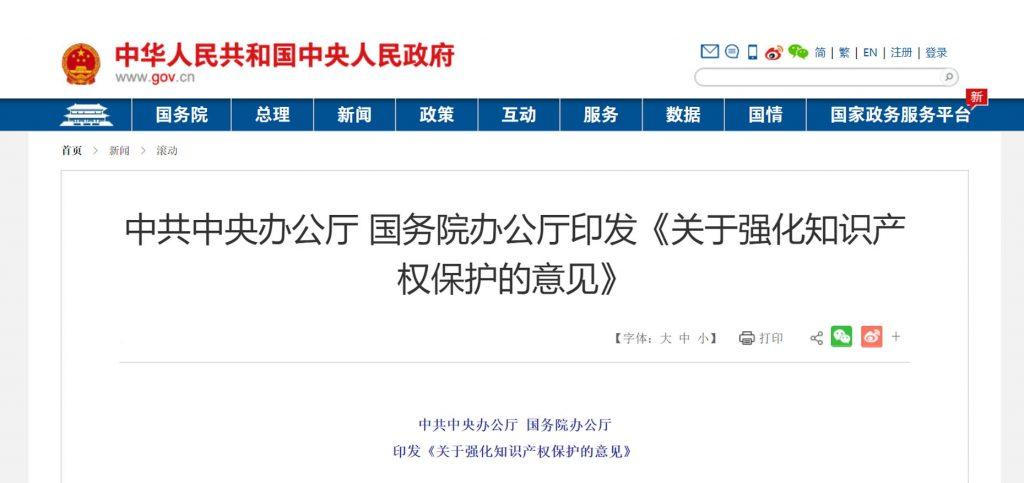 中共中央办公厅和国务院办公厅发布了《关于强化知识产权保护的意见》