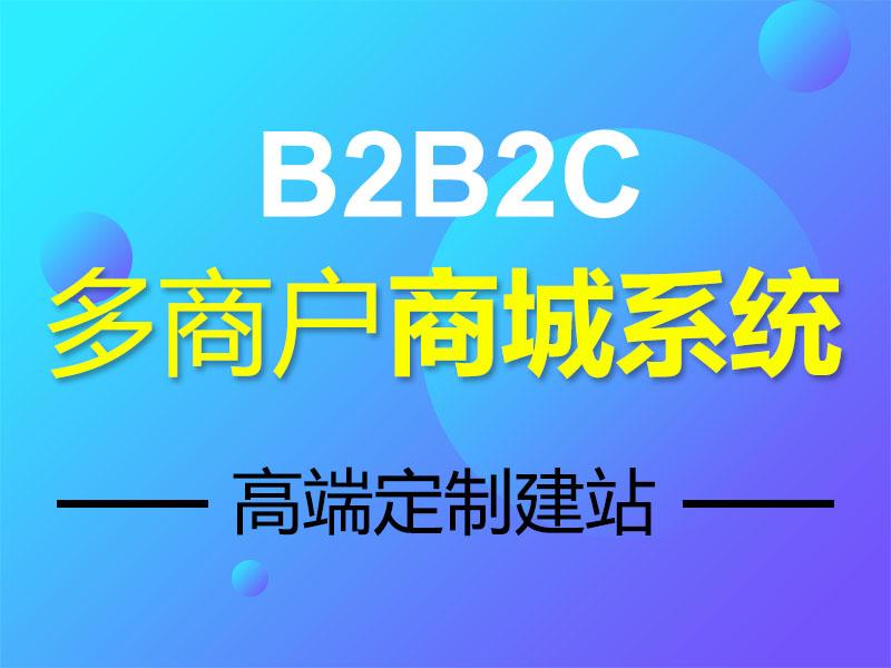 一个好B2B2C商城系统需要具备的四要素