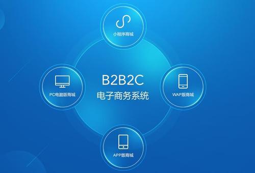 B2B2C多店铺商城系统功能特点