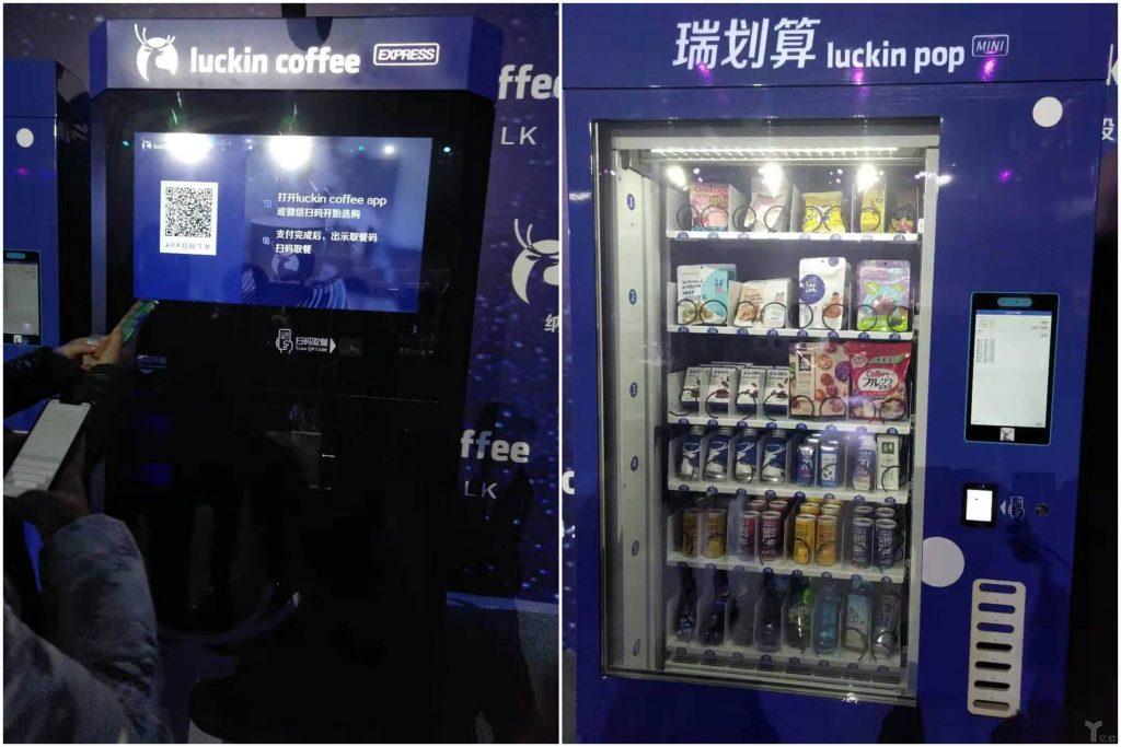 """瑞辛咖啡新战略:推出无人咖啡机""""瑞即购""""和无人售卖机""""瑞划算"""""""