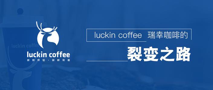 百亿瑞辛咖啡刷存在感