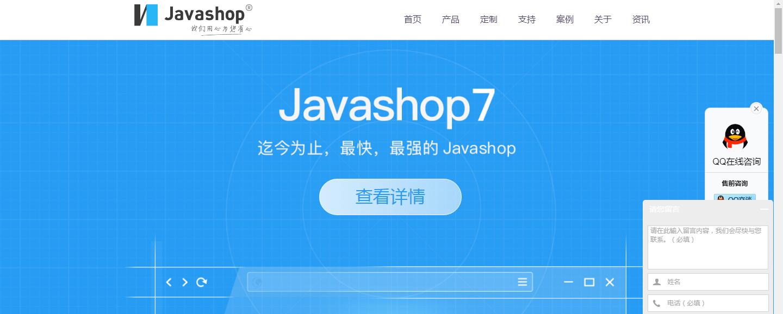 JavaShop