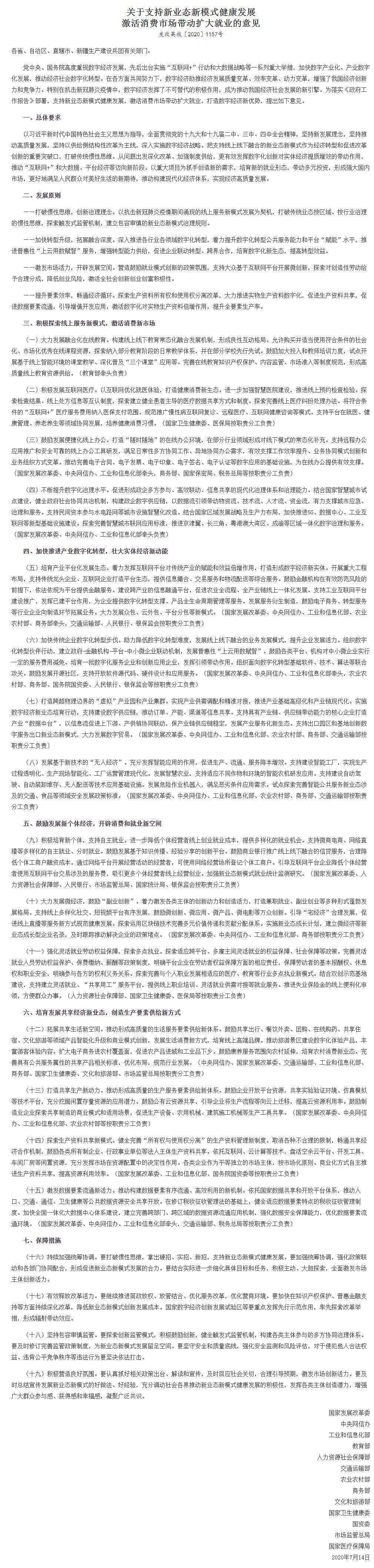 商务部、中央网信办等13部门联合发文: 加快推进产业数字化转型