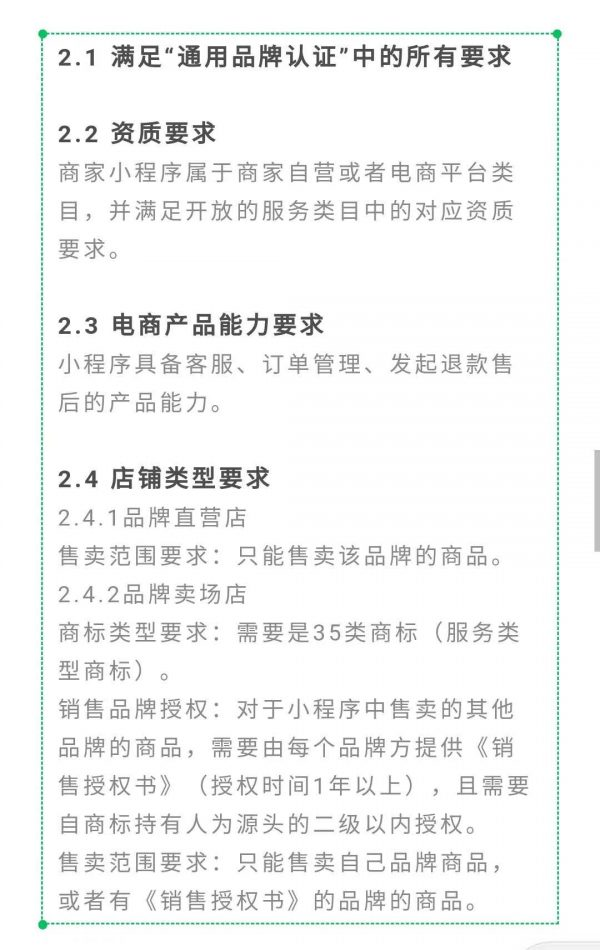 """电商小程序如何添加品牌""""官方""""认证标识?"""