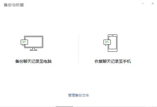 微信电脑端备份