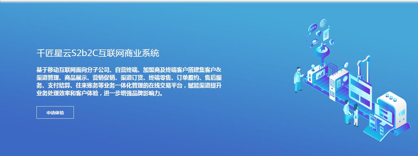 上海千匠网络科技有限公司
