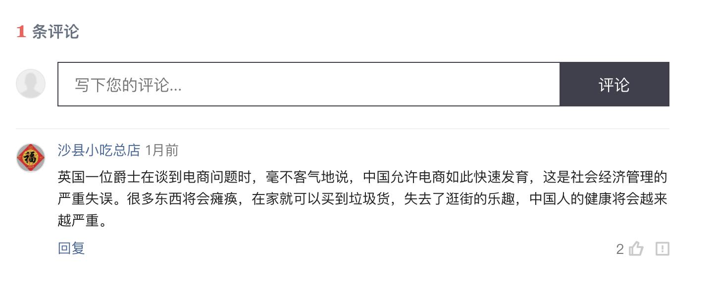 中国电商问题
