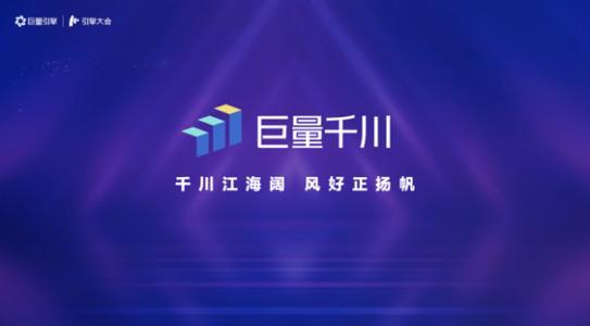 巨量千川介绍,(来宾淘宝代运营),千川广告是什么