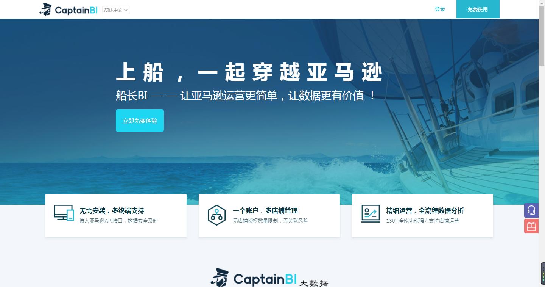 CaptainBI