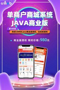 CRMEB单商户Java商业版