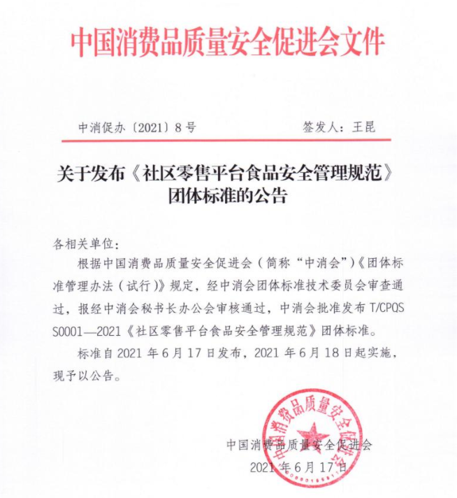 6月18日消息,中国消费者质量安全促进会网站信息显示,6月17日,《社区零售平台食品安全管理规范》团体标准通过中国消费品质量安全促进会批准。该标准自2021年6月17日发布,2021年6月18日起实施。